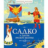 Садко и другие русские былины (ил. А. Беличенко)