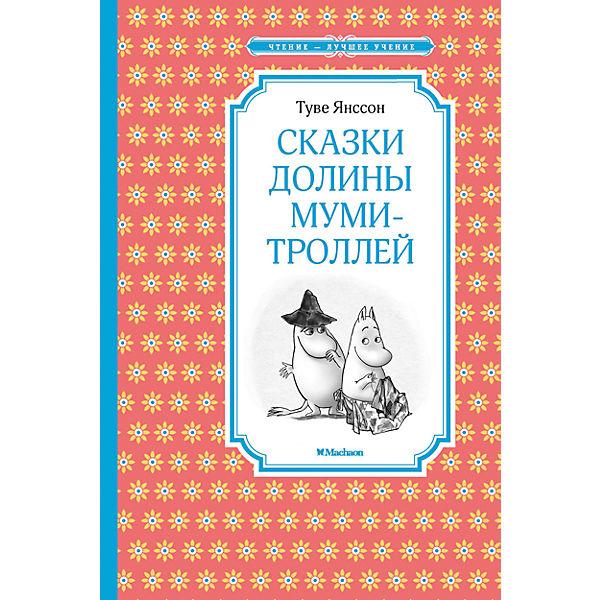 Сказки Долины муми-троллей, Т. Янссон