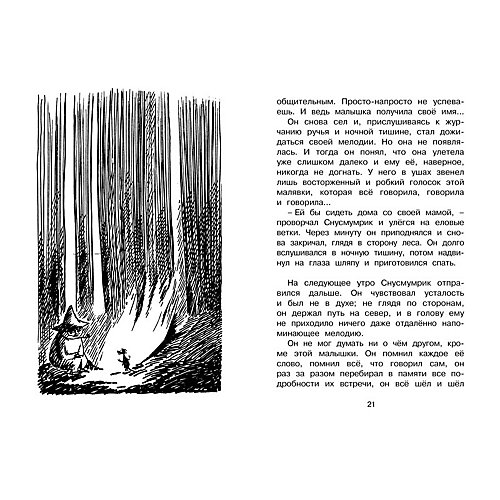Сказки Долины муми-троллей, Т. Янссон от Махаон