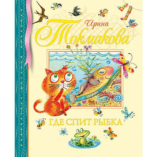 Где спит рыбка, И.П. Токмакова от Махаон
