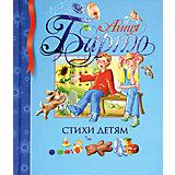 Стихи детям, А.Л. Барто