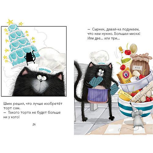 Котенок Шмяк печет торт, Р. Скоттон от Clever