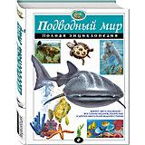 Подводный мир. Полная энциклопеди
