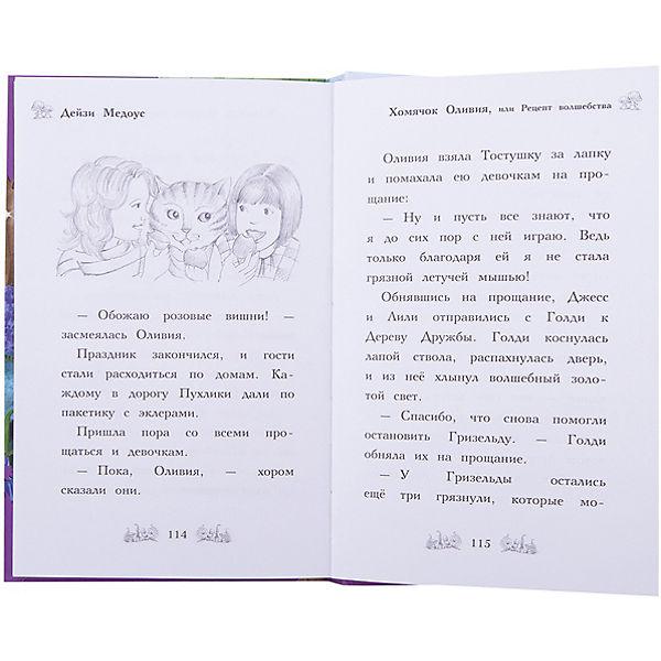 Хомячок Оливия, или Рецепт волшебства, Д. Медоус