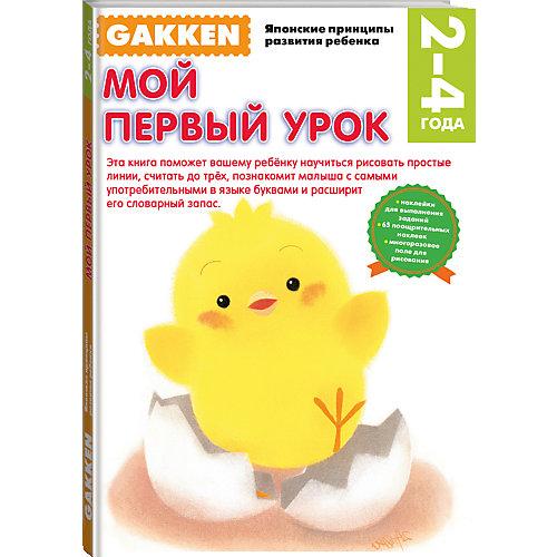 Gakken. 2+ Мой первый урок от Эксмо