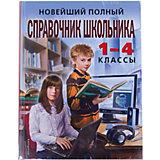 Новейший полный справочник школьника: 1-4 классы, 2-е издание