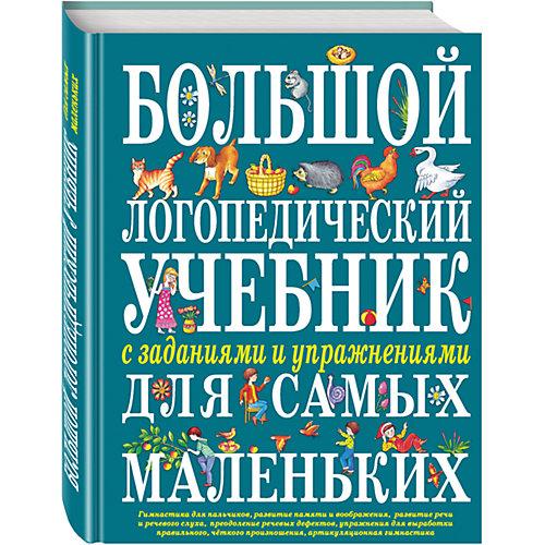 Большой логопедический учебник с заданиями и упражнениями для самых маленьких от Эксмо