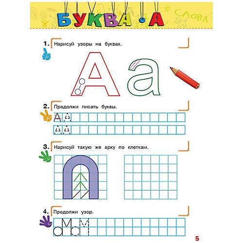 Учимся писать: для детей 5-6 лет от Эксмо