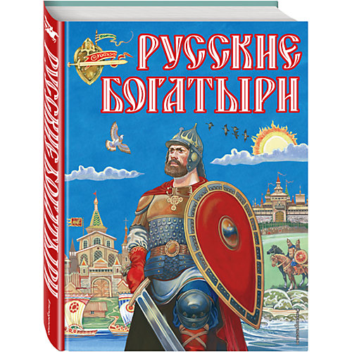 Русские богатыри (иллюстрации И. Беличенко) от Эксмо