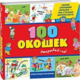 """Книжка с окошками """"100 окошек - открывай-ка!"""""""