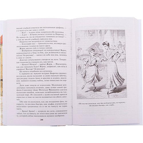 Романтические истории для девочек от Эксмо