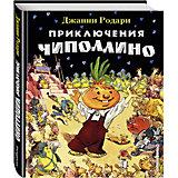 Приключения Чиполлино (ил. Е. Мигунов), Дж. Родари