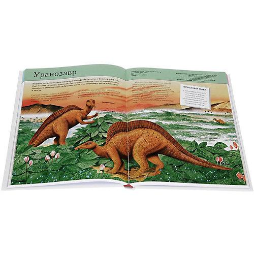 """Полная энциклопедия """"Динозавры"""" от Эксмо"""