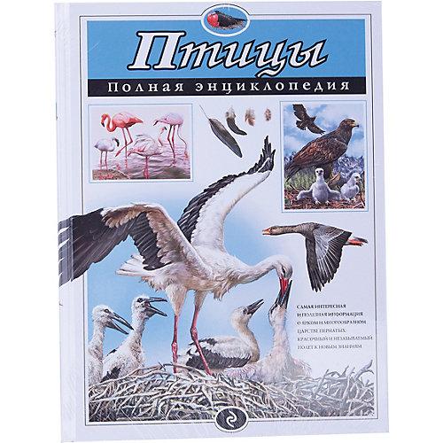 Птицы. Полная энциклопедия от Эксмо