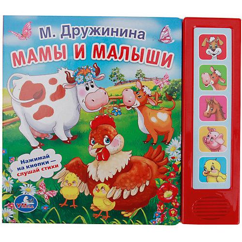 Мамы и малыши, М. Дружинина, Умка от Умка
