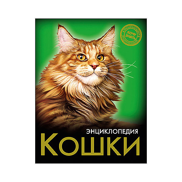 "Энциклопедия ""Кошки"""