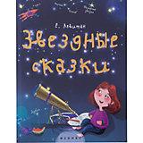 """Детская энциклопедия """"Звёздные сказки"""" Моя первая книжка по астрономии"""