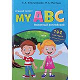 My ABC: понятный английский