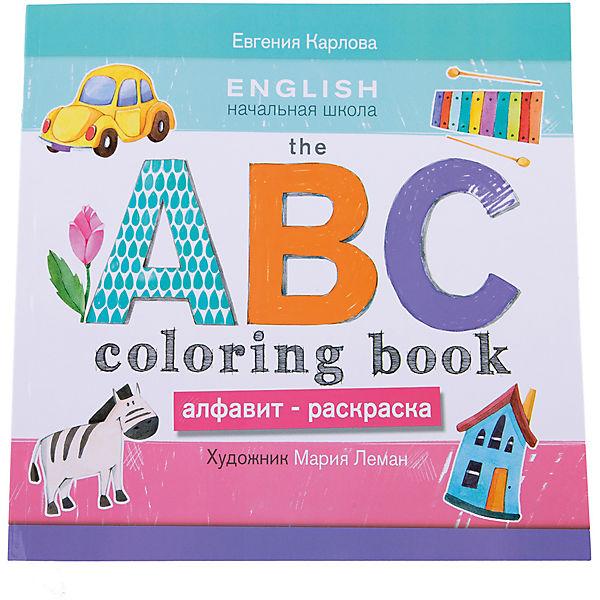 THE ABC COLORING BOOK (Алфавит-раскраска)