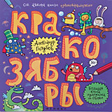Кракозябры: большая книга художника по обоям