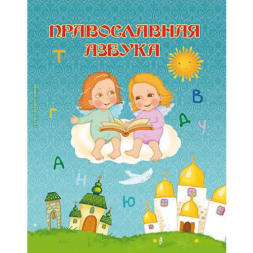 Православная азбука от Феникс-Премьер