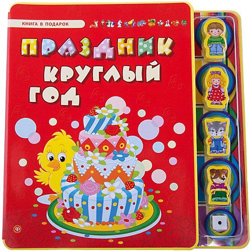 """Подарочная книга-игра """"Праздник круглый год"""" от Феникс"""