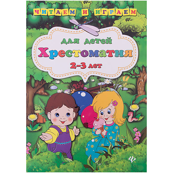 """Читаем и играем """"Хрестоматия для детей 2-3 лет"""""""