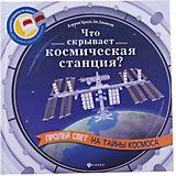 Что скрывает космическая станция?