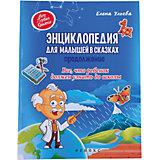 Энциклопедия для малышей в сказках (Продолжение)