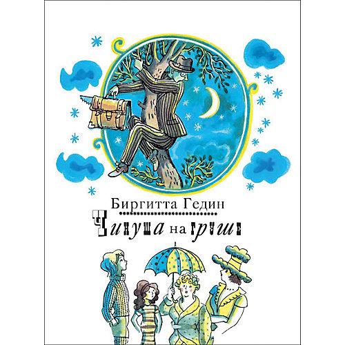 Чинуша на груше, Б. Гедин от Росмэн