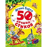 50 лучших стихов, А. Барто