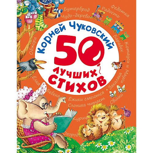 50 лучших стихов, К. Чуковский от Росмэн
