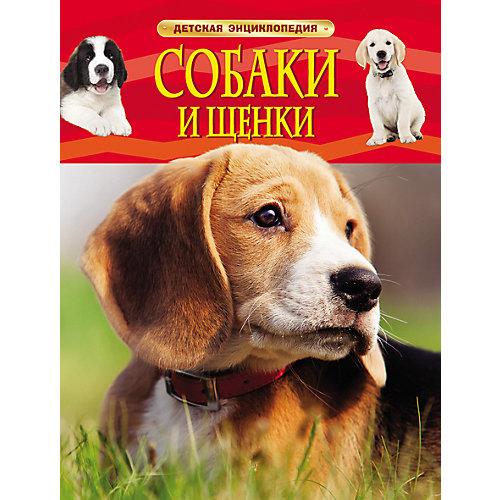 """Детская энциклопедия """"Собаки и щенки"""" от Росмэн"""