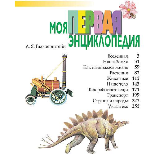 Моя первая энциклопедия от Росмэн