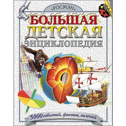 Большая детская энциклопедия от Росмэн