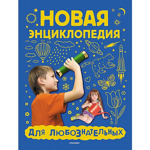 Новая энциклопедия для любознательных от Росмэн