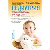 Педиатрия: полный справочник для родителей, Л.Ш. Аникеева