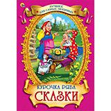 "Сборник сказок ""Курочка Ряба"""