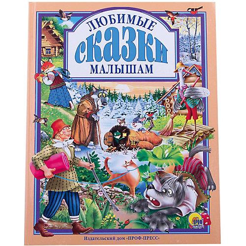 Любимые сказки малышам от Проф-Пресс