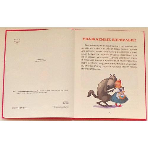 """Читаю сам """"Лучшие сказки для малышей"""" от Проф-Пресс"""