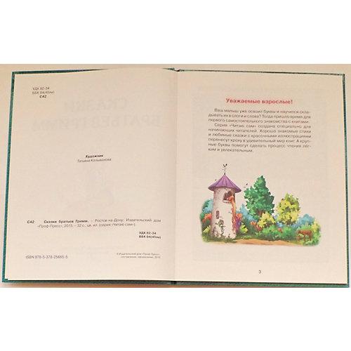"""Читаю сам """"Сказки Братьев Гримм"""" от Проф-Пресс"""
