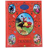 Лучшие произведения для детей, А.Н. Толстой Детский мир
