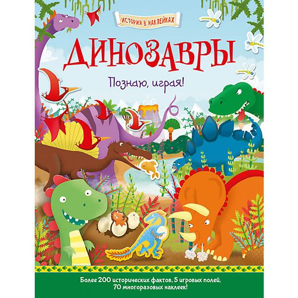 """История в наклейках """"Динозавры"""", Познаю, играя!"""