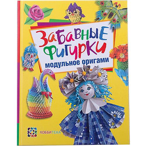 """Модульное оригами """"Забавные фигурки"""" от АСТ-ПРЕСС"""