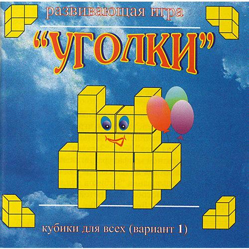 Развивающая игра «Уголки. Кубики для всех» от Корвет