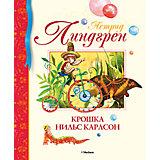 Крошка Нильс Карлсон, А. Линдгрен