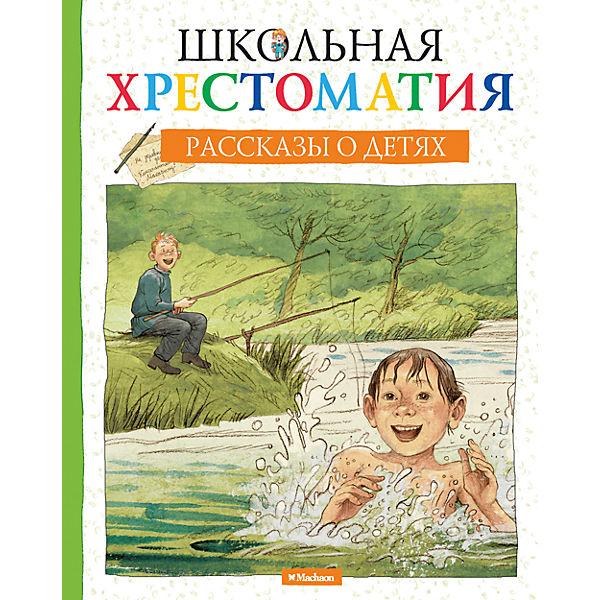 Рассказы о детях, Школьная хрестоматия