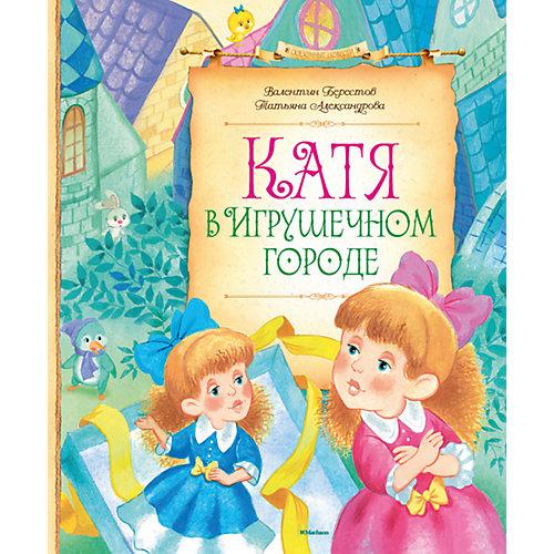 Катя в игрушечном городе, В. Берестов, Т. Александрова от Махаон