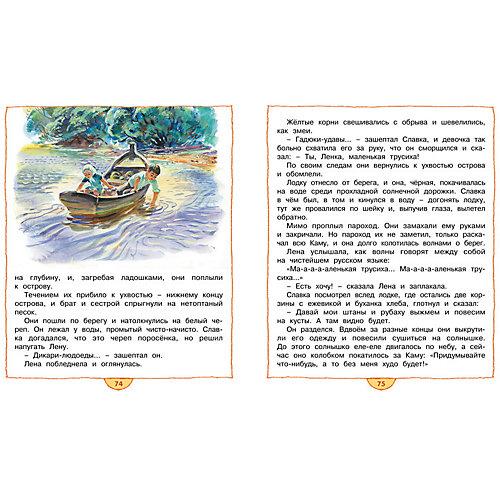 Гусиный остров, С.Т. Романовский от Махаон