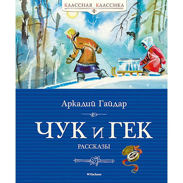 "Сборник рассказов ""Чук и Гек"", Аркадий Гайдар"